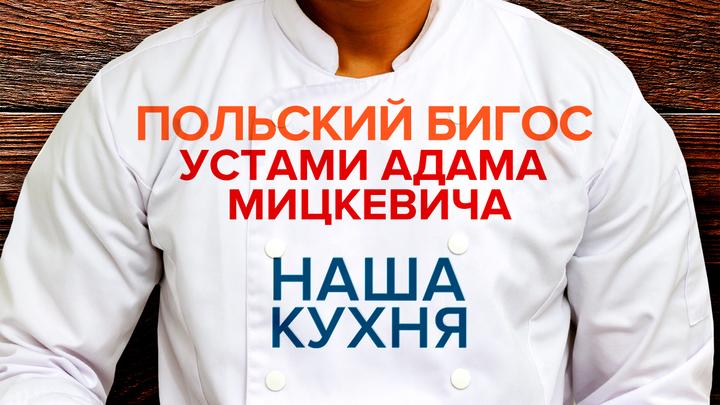 Наша Кухня. Польский бигос устами Адама Мицкевича