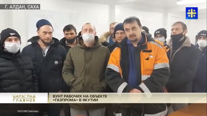 """""""Помогите выбраться!"""": Рабочие просят спасти от беспредела """"Газпрома"""" и """"Силы Сибири"""""""