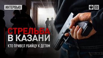 Стрельба в Казани: кто привёл убийцу к детям