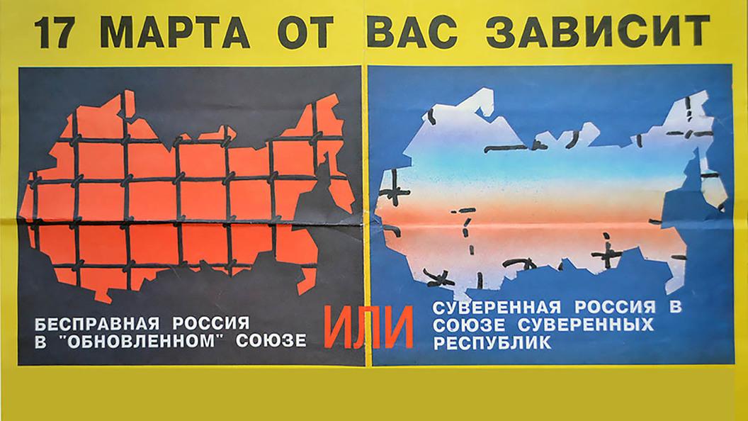 Референдум о сохранении СССР: Демократическая погремушка
