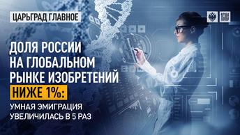 Доля России на глобальном рынке изобретений ниже 1%: умная эмиграция увеличилась в 5 раз