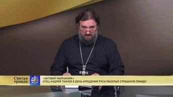 «Заговор молчания»: Отец Андрей Ткачев в День Крещения Руси раскрыл страшную правду