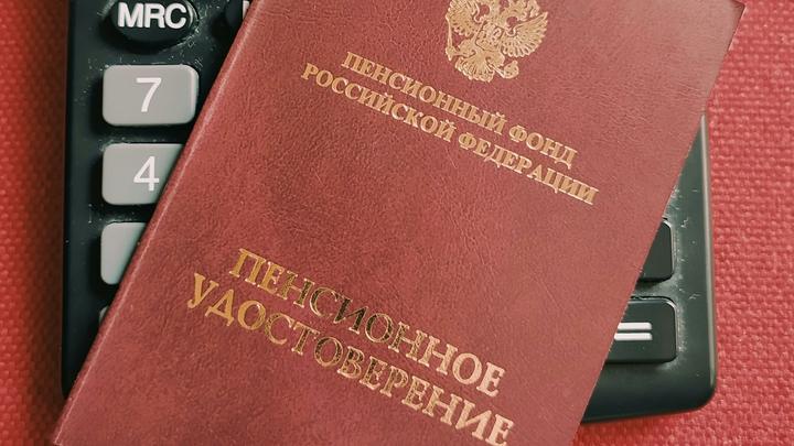 На пенсию - в 70 лет: Когда в России запустят новую пенсионную реформу