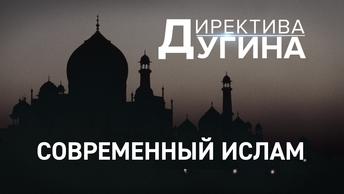 Директива Дугина: Современный ислам