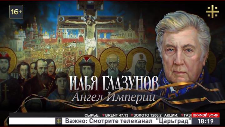 Мизулина: Глазунов через картины вел нас к иконам и ко всему святому