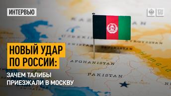 Новый удар по России: Зачем талибы  приезжали в Москву