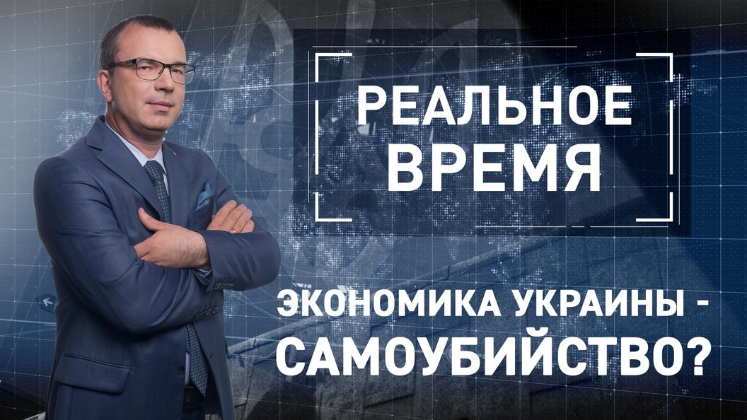 Экономика Украины: самоубийство? [Реальное время]