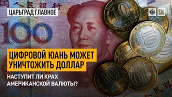 Цифровой юань может уничтожить доллар. Наступит ли крах американской валюты?