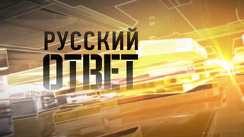 Русофобы в ужасе от соцопросов: Русские просыпаются!