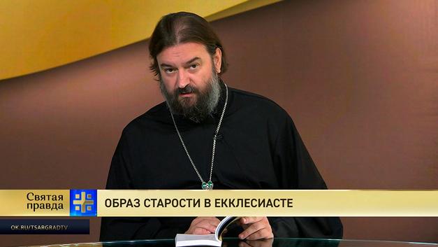 Протоиерей Андрей Ткачев. Образ старости в Екклесиасте