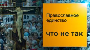 Будет ли религиозная война на Украине?