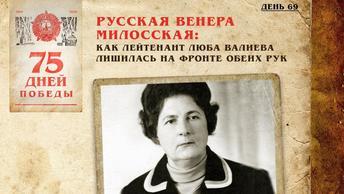 Русская Венера Милосская: Как лейтенант Люба Валиева лишилась на фронте обеих рук