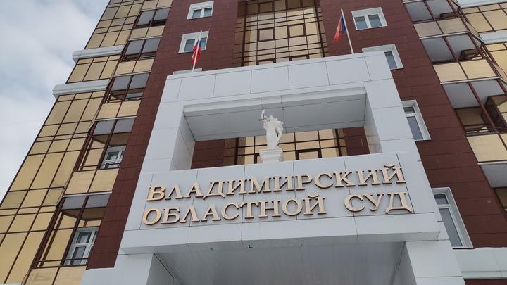 600 тысяч рублей за полтора года домашнего ареста получит жительница Владимира