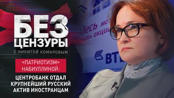 «Патриотизм» Набиуллиной: Центробанк отдал крупнейший русский актив иностранцам