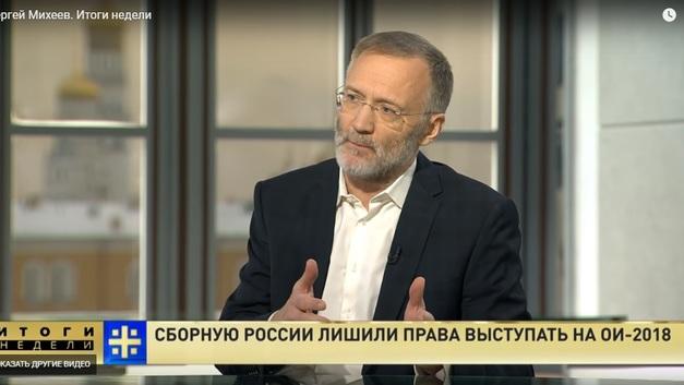 Михеев: Олимпиада-2018 стала психологической атакой на Россию