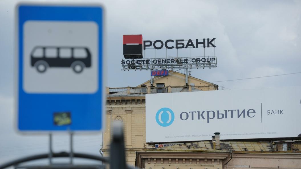 Рейтинг банка Открытие может упасть после слухов о проблемах