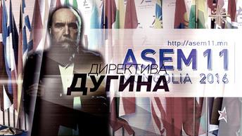 АСЕМ - территория многополярного мира [Директива Дугина]