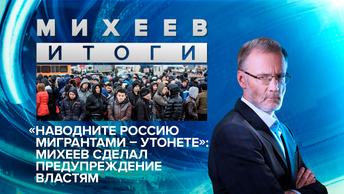 «Наводните Россию мигрантами – утонете»: Михеев сделал предупреждение властям