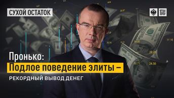 Пронько: Подлое поведение элиты – рекордный вывод денег