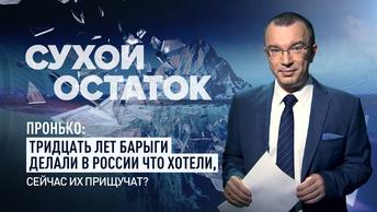 Пронько: Тридцать лет барыги делали в России что хотели, сейчас их прищучат?