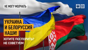 Украина и Белоруссия наши! Хотите поспорить? Не советуем