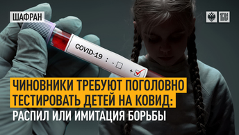 Чиновники требуют поголовно тестировать детей на ковид: распил или имитация борьбы