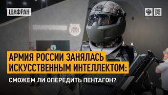 Армия России занялась искусственным интеллектом: сможем ли опередить Пентагон?