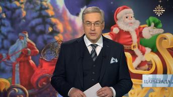 Хроники Царьграда: Дед Мороз vs Санта Клаус
