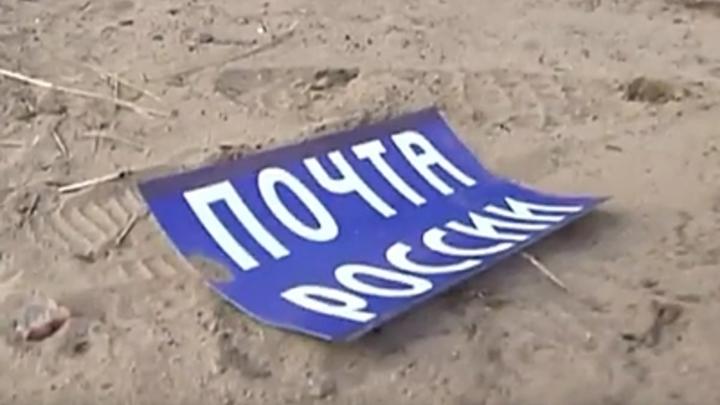 Почта России объявила о приостановке работы в глубинке Забайкалья