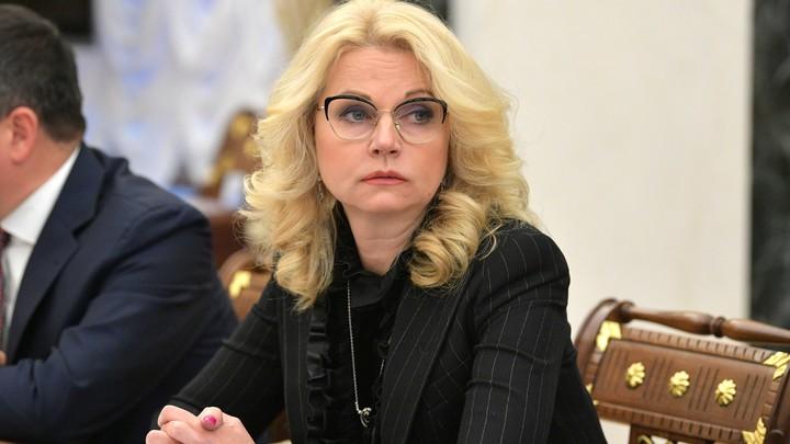 После слов об убыли жителей России Голикова получила вредные советы от пользователей Сети