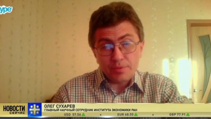 Олег Сухарев: Ситуация в РАН настолько сложна, что один человек ее не решит