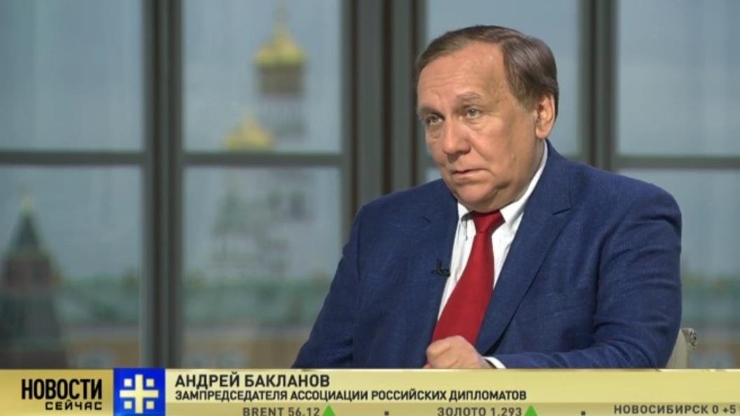Андрей Бакланов: России постарались нанести максимально болезненный дипломатический укол