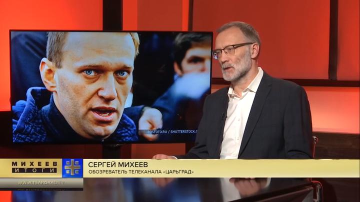 Навальнисты есть внутри российской элиты? Как прижать к стенке предателей, объяснил Михеев
