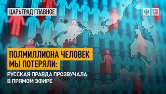 Полмиллиона человек мы потеряли: русская правда прозвучала в прямом эфире