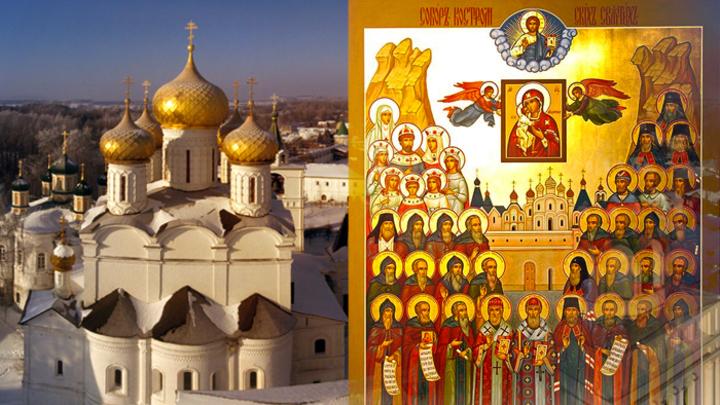 Собор Костромских святых. Православный календарь на 5 февраля