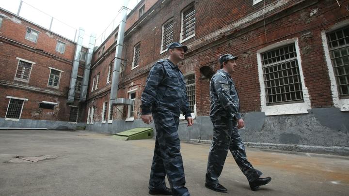 Арестанты попытались напасть на сотрудников Матросской тишины: Задержанные испугались обыска