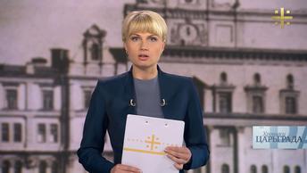 Хроники Царьграда: Прораб державы?