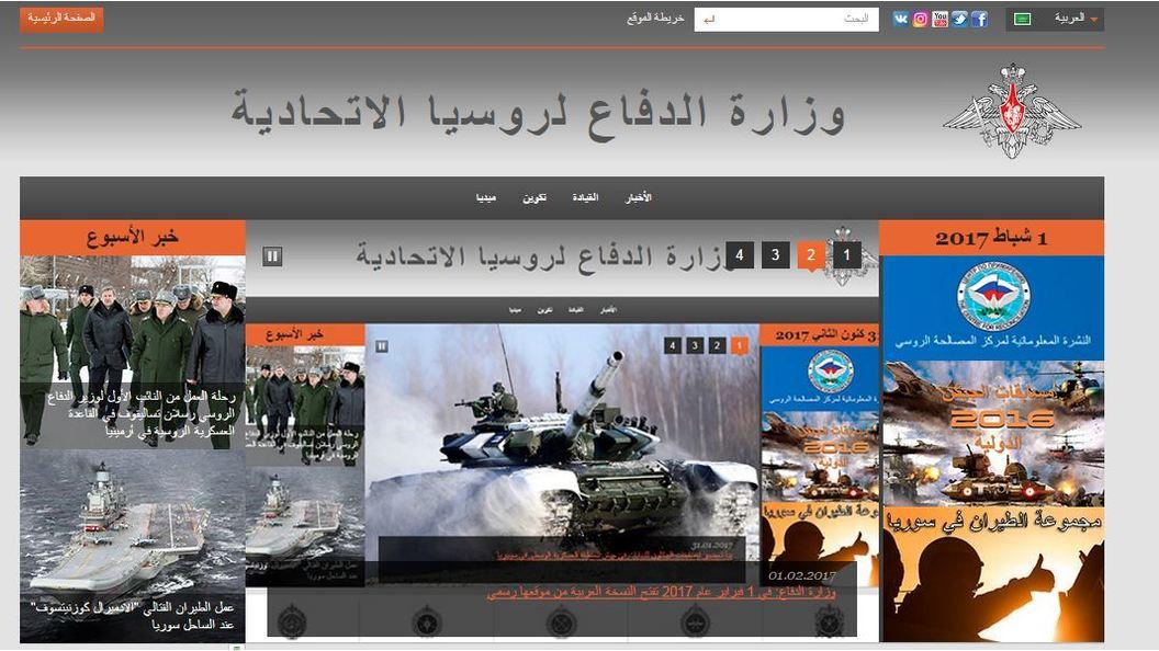 1 февраля сайт Минобороны РФ заговорил на арабском языке