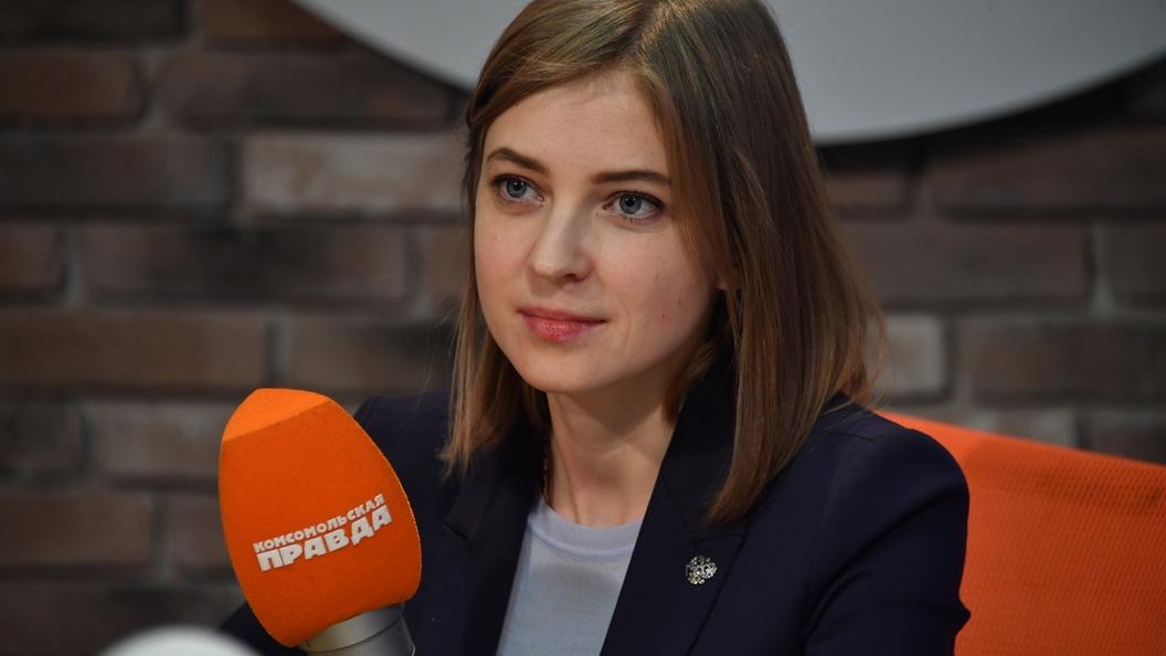 Поклонская придумала наименования для русского супероружия