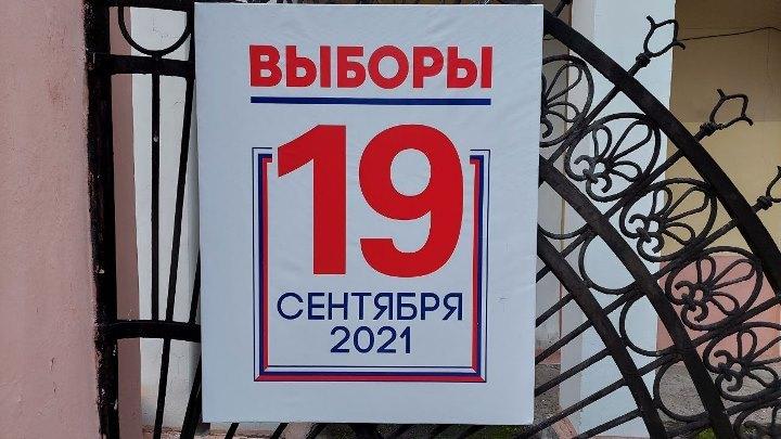 Избирком Кузбасса проверит информацию о возможном вбросе бюллетеней на одном из участков