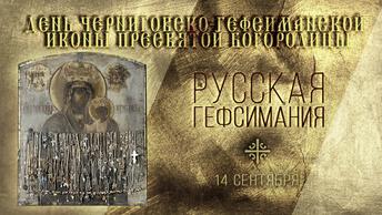 Русская Гефсимания