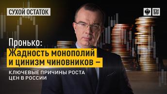 Пронько: Жадность монополий и цинизм чиновников – ключевые причины роста цен в России