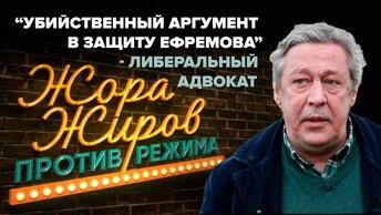 Убийственный аргумент в защиту Ефремова- либеральный адвокат
