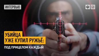 Убийца уже купил ружьё: Под прицелом каждый