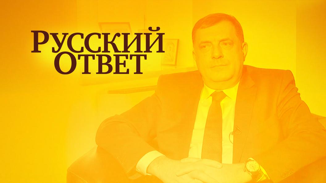 Милорад Додик в Москве
