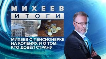Михеев о пенсионерке на коленях и о том, кто довёл страну