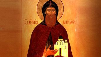 Благоверный князь Даниил Московский. Православный календарь на 17 марта