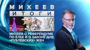 Михеев о референдуме по ёлке и о законе для «рублёвских» жен