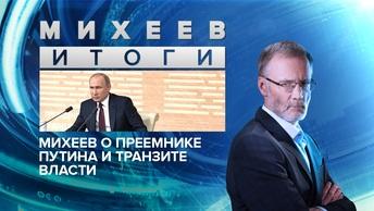 Михеев о преемнике Путина и транзите власти