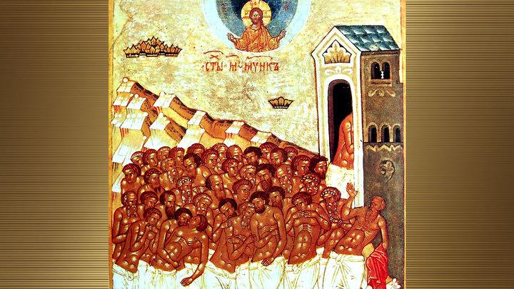 Сорок мучеников Севастийских. Православный календарь на 20 марта